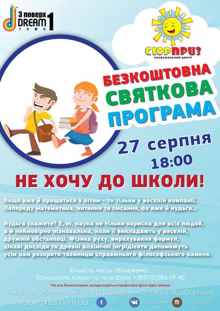 27 серпня о 18.00 запрошуємо усіх дітей на БЕЗКОШТОВНЕ СВЯТО «Не хочу до школи!»