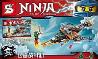 Конструктор Ninja SY528 (аналог Lego Ninjago) Небесная акула