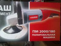 Полировальная машина Уралмаш ПМ-2000/180