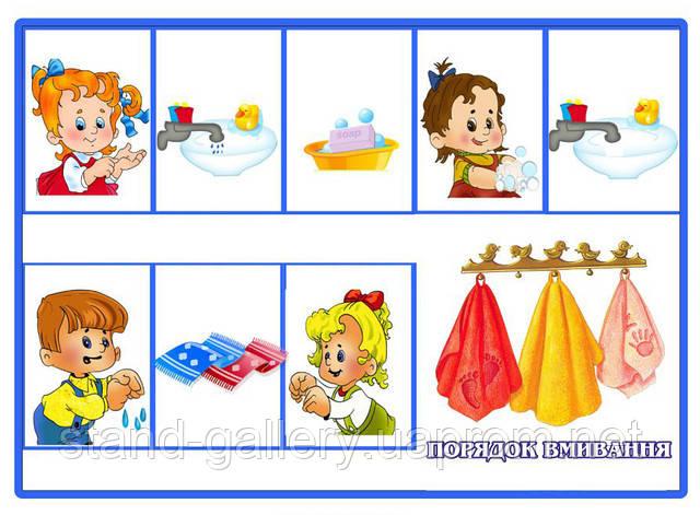 Стенды для детского сада в умывальную комнату