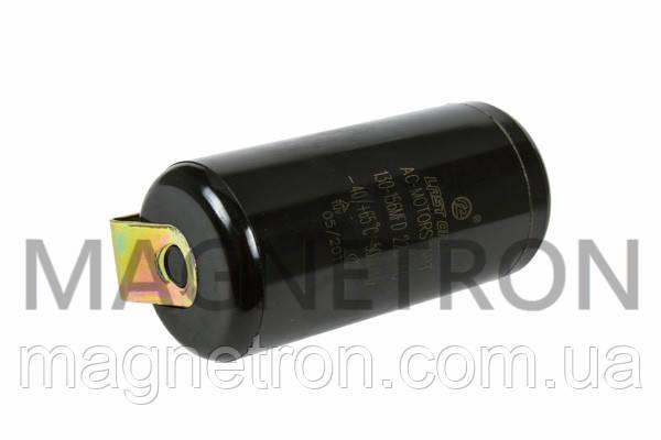 Пусковой конденсатор для холодильников 130-156uF, 220V, фото 2