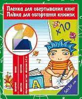 Обложки-пленка самоклейка для учебников, прозрачная