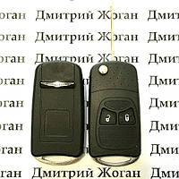 Корпус выкидного ключа для Chrysler (Крайслер) 2 кнопки