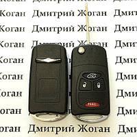Корпус выкидного ключа для Chrysler (Крайслер) 3 кнопки + 1 (panic)