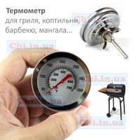 Термометр для коптильни, мангала, тандыра, гриля, барбекю, жаровни из нержавеющей стали