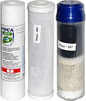 """Комплект Картриджей """"Роса 613"""" для проточных систем очистки воды.ТРИО с цеолитом"""
