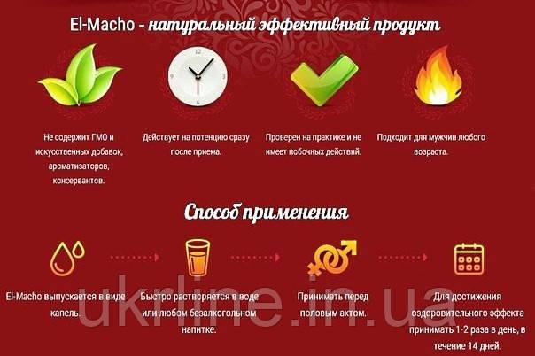 купить спрей м 16 от потенции в иркутске