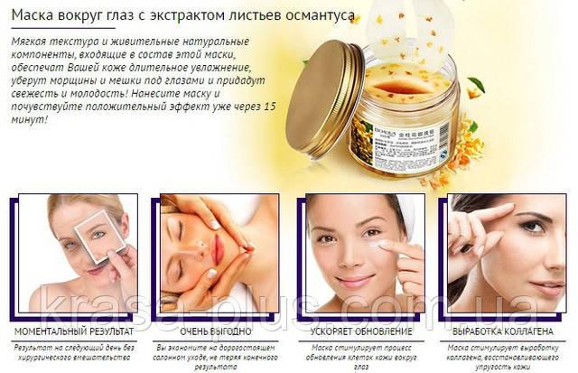 Самая эффективная маска вокруг глаз от морщин в домашних условиях