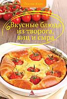 Вкусные блюда из творога яиц и сыра