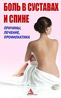 Боль в суставах и спине Причины лечение профилактика