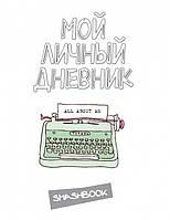 Смэшбук Мой личный дневник All about me