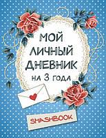 Смэшбук Мой личный дневник на 3 года (горошек)