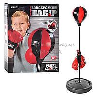 Детский боксёрский набор MS 0331