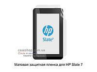 Матовая защитная пленка для HP Slate 7