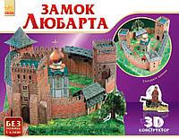 Конструктор детский 3D-модель Замки Украины. Замок Любарта (С575002У)