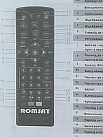 Пульт от тюнера эфирного цифрового телевидения Т2 Romsat. T2070