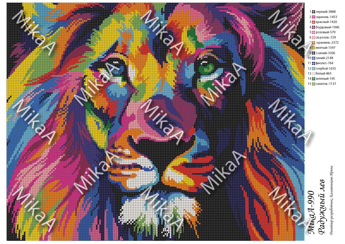 Радужный лев схема для вышивки