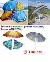 Пляжный зонт с регулировкой наклона и высоты 1.8 м. диаметр купола. Ткань с защитой от УФ излучения.