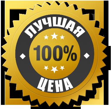 СУПЕР ЦЕНА