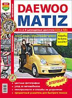 Книга Daewoo Matiz Руководство по ремонту, эксплуатации и техобслуживанию