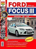 Книга Ford Focus 3 с 2011 Цветное руководство по ремонту, инструкция по эксплуатации и диагностике автомобиля