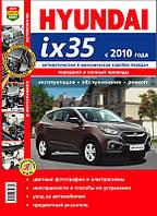 Книга Hyundai ix35 Цветное руководство по эксплуатации и обслуживанию автомобиля