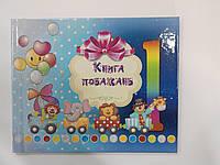 Книга побажань, украинский язык, детская для мальчика размер 20х25  40 страниц