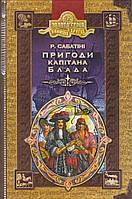 Р.Сатіні Пригоди капітана Блада