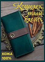 Женский кожаный кошелек портмоне Emerald на кнопке ручная работа