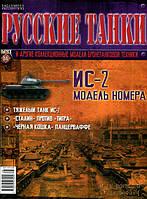 Русские танки №66 ИС-2