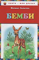 Бемби (КМД). Феликс Зальтен