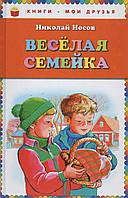 Весёлая семейка (КМД). Николай Носов