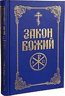 Закон Божий. Сост. прот. Серафим Слободской. На украинском языке.