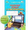 Робочий зошит Інформатика 5 клас Нова програма Авт: Морзе Н. Вид-во Освіта
