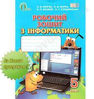 Робочий зошит Інформатика 5 клас Нова програма Авт: Морзе Н. Вид-во Освіта, фото 1