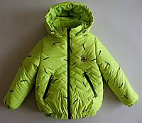 Куртка для мальчика осень-зима на 3 - 6 лет (92 - 110см)