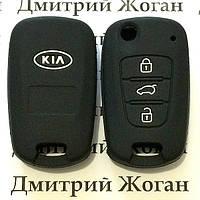 Чехол (силиконовый) для авто ключа KIA (КИА)