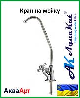 Кран керамический полуоборотный вентиль (хром) FCT-2