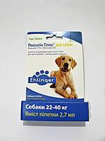 Rexolin Plus - капли от для собак от 22 до 40 кг