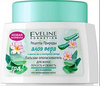 Eveline Spa бальзам ополаскиватель для волос Алоэ вера TDS51161/48-12