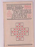 Мартин Гарднер Математические досуги