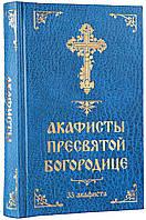 Акафисты Пресвятой Богородице (33 акафиста).