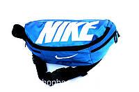 Поясная сумка Nike Team Training(голубая)