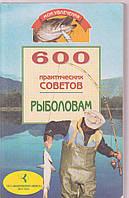 600 практических советов рыболовам