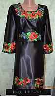 Шикарное вышитое женское платье Королевская ночь