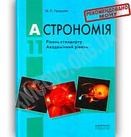 Підручник Астрономія 11 клас Стандарт Академ Авт: Пришляк М. Вид-во: Ранок