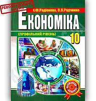Підручник Економіка 10 клас Профільний рівень Авт: Радіонова І. Радченко В. Вид-во: Аксіома, фото 1