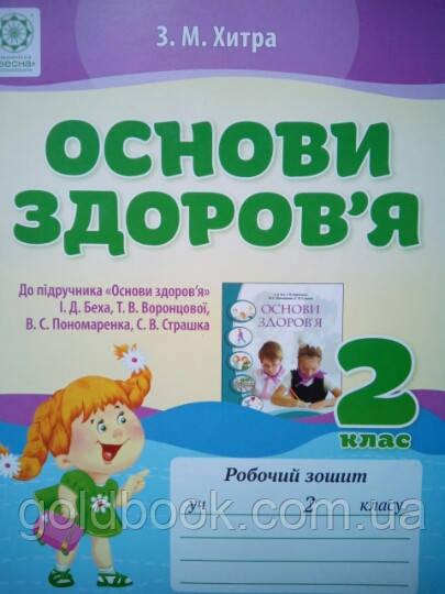 бех клас воронцова пономаренко 6 зошит здоровя основи робочий гдз