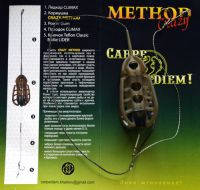Кормушка Carp Diem Method Adrenalin