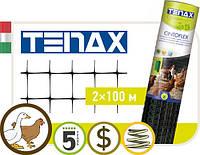 Ограждающие сетки Tenax для клетей и загонов CINTOFLEX E 100м х 2м(200 м²) 12 х 14мм